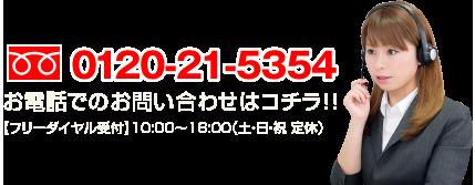 0120-21-5354電話でのお問い合わせはコチラ!!